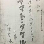 『滅び得た者の伝説─その一─ ヤマト・タケル』の台本を大掃除中に発見!頭脳警察スタッフブログ